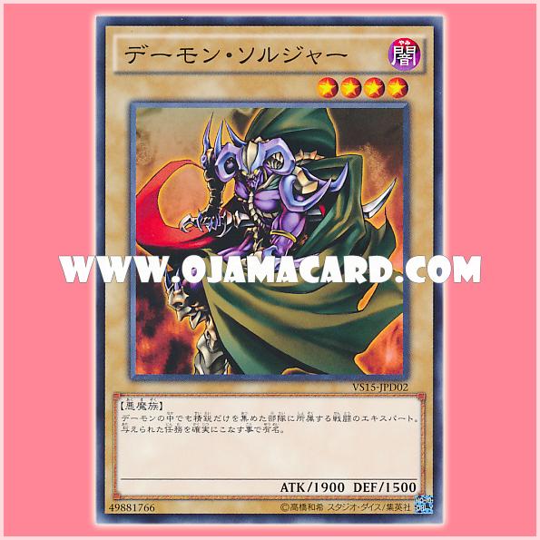VS15-JPD02 : Archfiend Soldier / Daemon Soldier (Common)