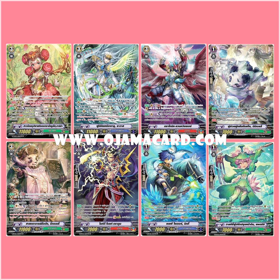 Cardfight!! Vanguard G - SP Pack Vol.2