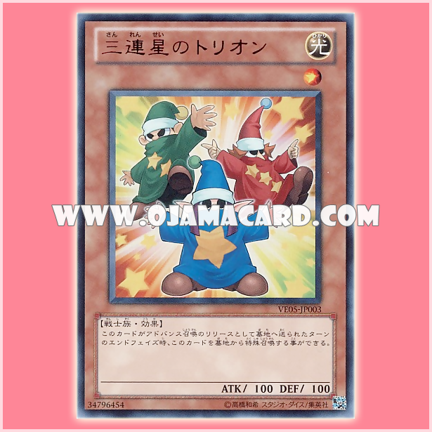 VE05-JP003 : Triple Star Trion / Tri-Star Trion (Ultra Rare)