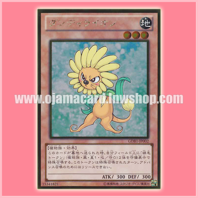 GDB1-JP002 : Dandylion (Gold Rare)