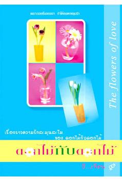 ดอกไม้กับดอกไม้ โดย บีเขียน