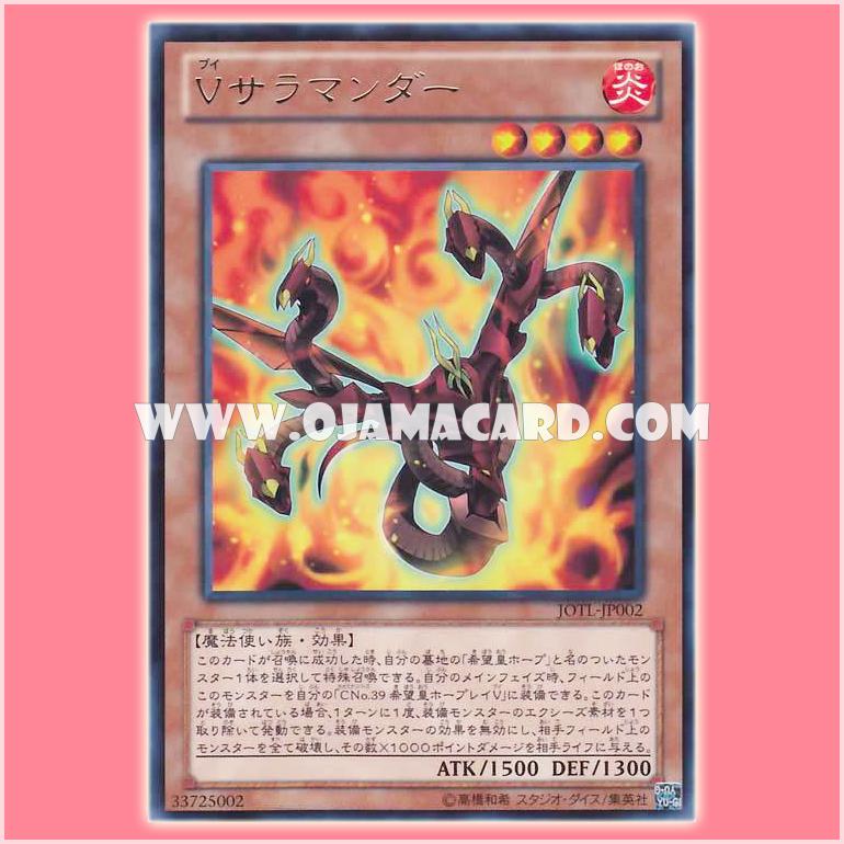 JOTL-JP002 : V Salamander (Rare)