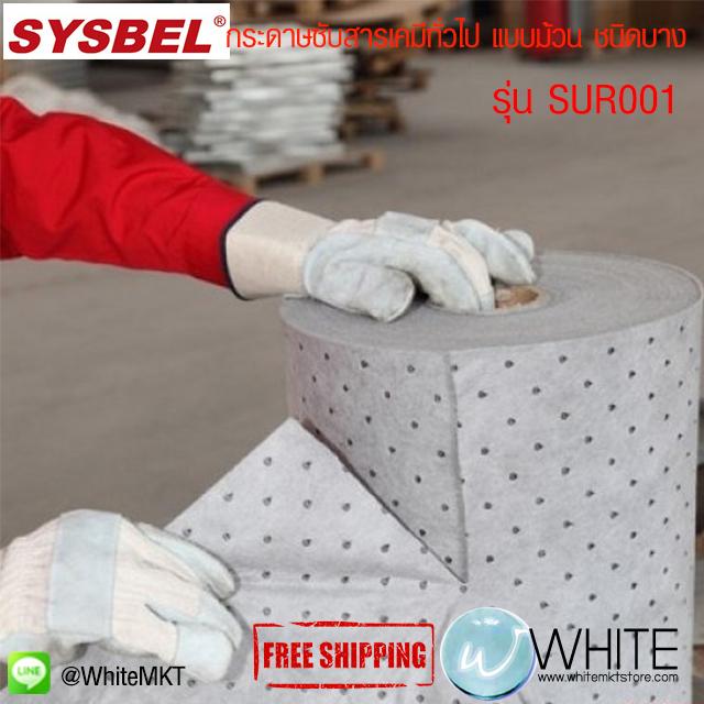 กระดาษซับสารเคมีทั่วไป แบบม้วน ชนิดบาง Absorbent|Hazmat Absorbent Roll (Heavy) รุ่น SUR001