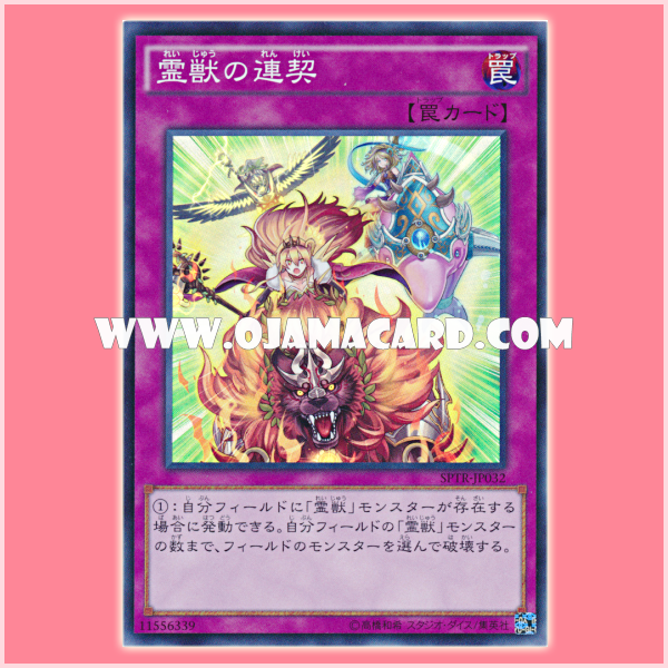 SPTR-JP032 : Combination with the Spirit Beast (Super Rare)