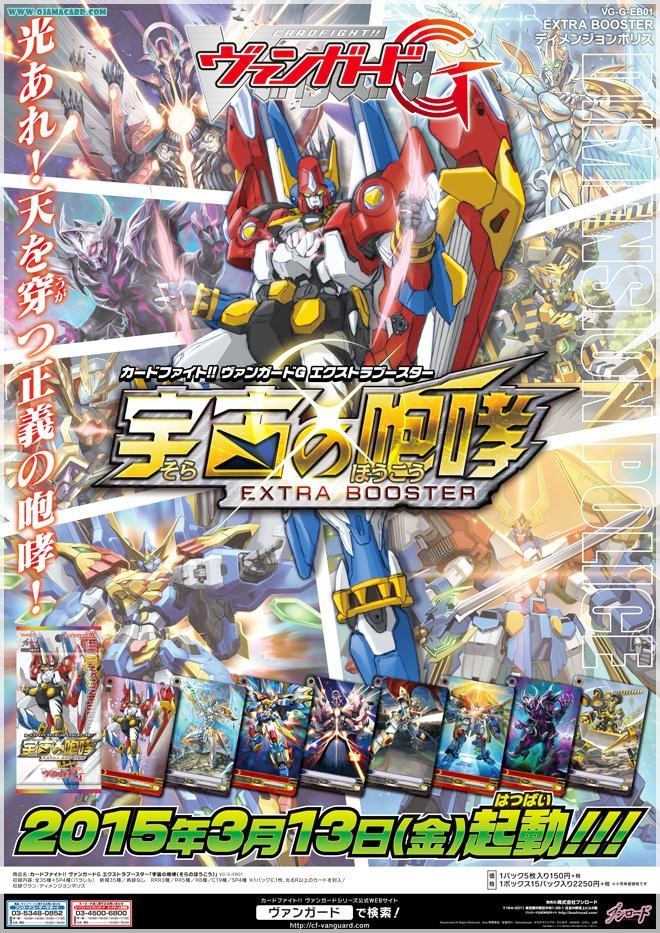 G Extra Booster 1 : Roar of the Universe (VG-G-EB01)
