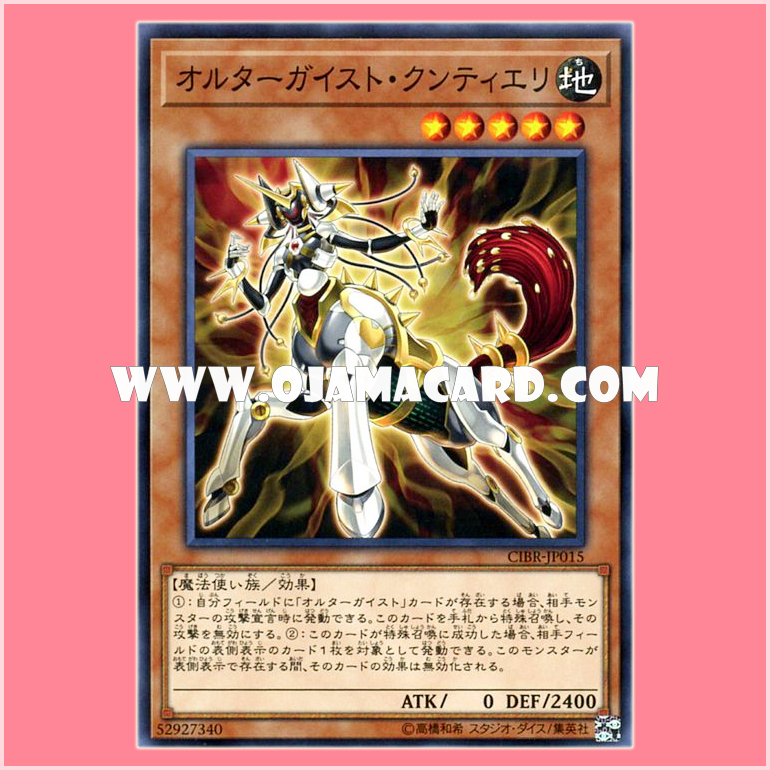 CIBR-JP015 : Altergeist Kuntieri (Common)