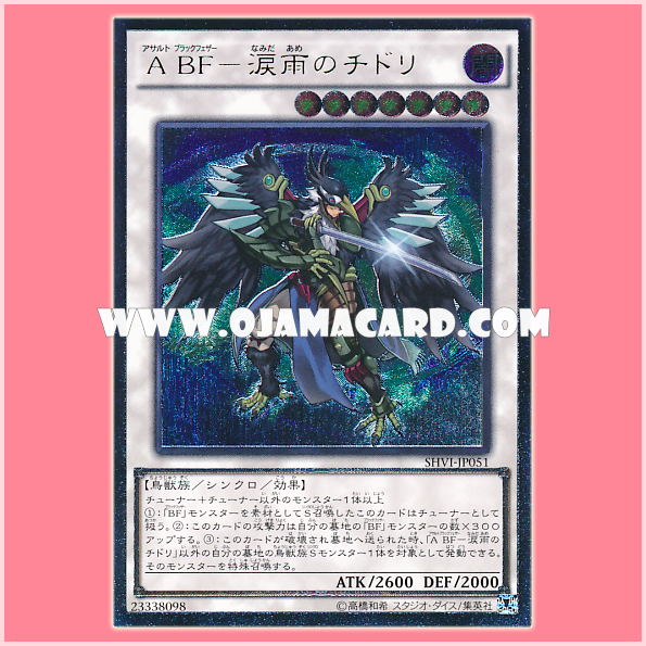 SHVI-JP051 : Assault Blackwing - Chidori the Light Rain / Assault Black Feather - Chidori the Light Rain (Ultimate Rare)