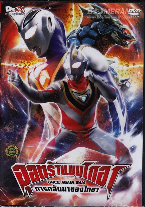 Ultraman Gaia: Once Again Gaia - อุลตร้าแมนไกอา การกลับมาของไกอา