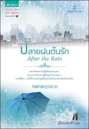After the Rain ปลายฝนต้นรัก