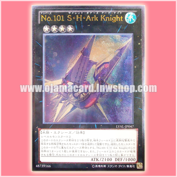 LVAL-JP047 : Number 101: Silent Honor ARK / Numbers 101: Silent Honors Ark Knight (Ultimate Rare)