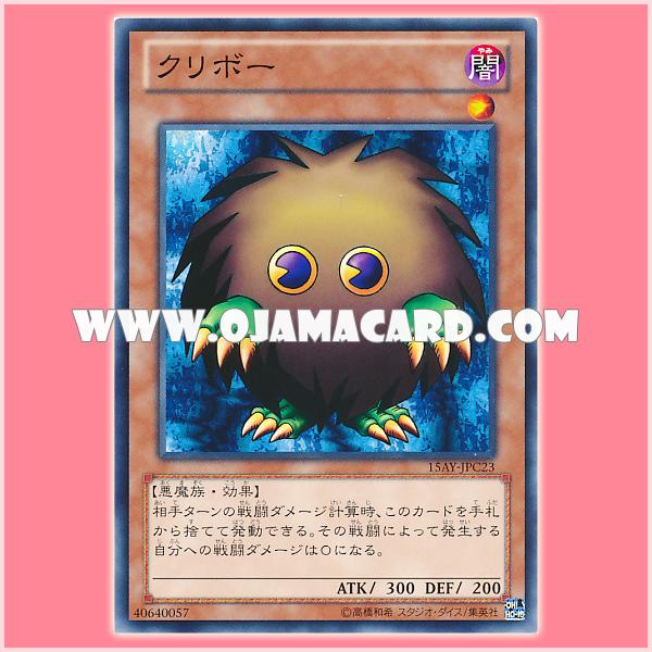 15AY-JPC23 : Kuriboh (Common)