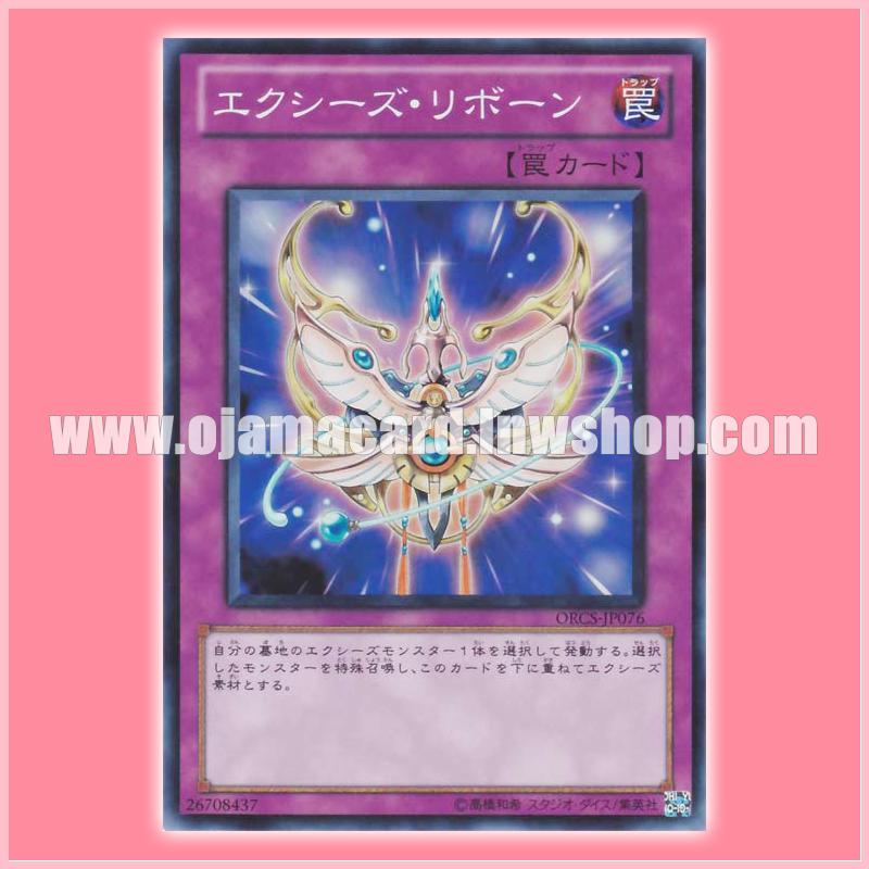 ORCS-JP076 : Xyz Reborn (Super Rare)