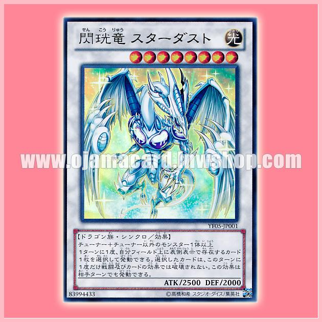 YF05-JP001 : Stardust Spark Dragon / Flaring Jewel Dragon - Stardust (Ultra Rare)