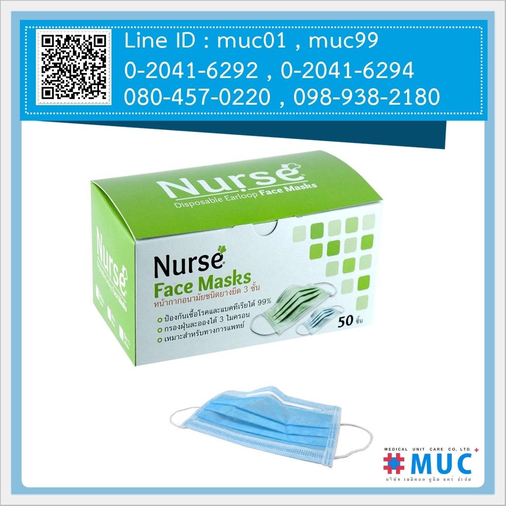 หน้ากากใยสังเคราะห์ Nurse สีฟ้า (50 ชิ้น)