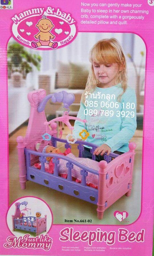 เตียงนอนน้องตุ๊กตาสำหรับฝึกเลี้ยงน้อง