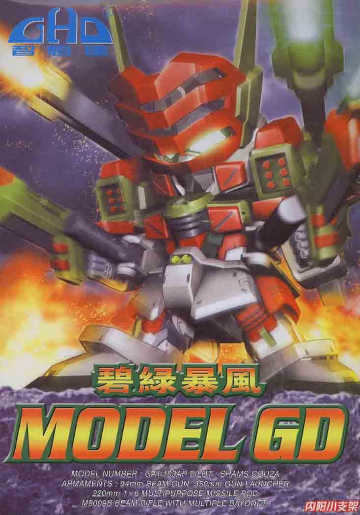 SD Verde Buster Gundam