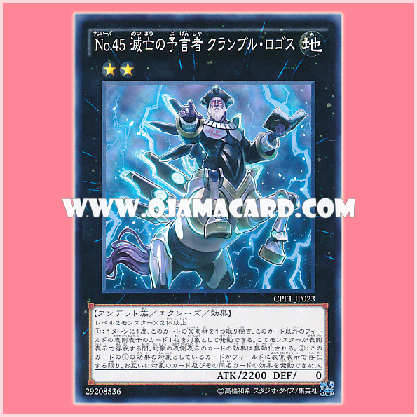 CPF1-JP023 : Number 45: Crumble Logos / Numbers 45: Prophet of Extinction - Crumble Logos (Common)