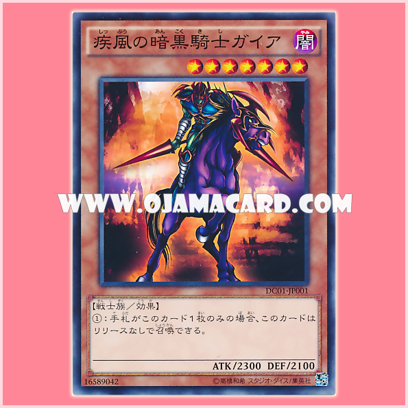 DC01-JP001 : Swift Gaia the Fierce Knight / Gale-Swift Gaia the Dark Knight (Common)