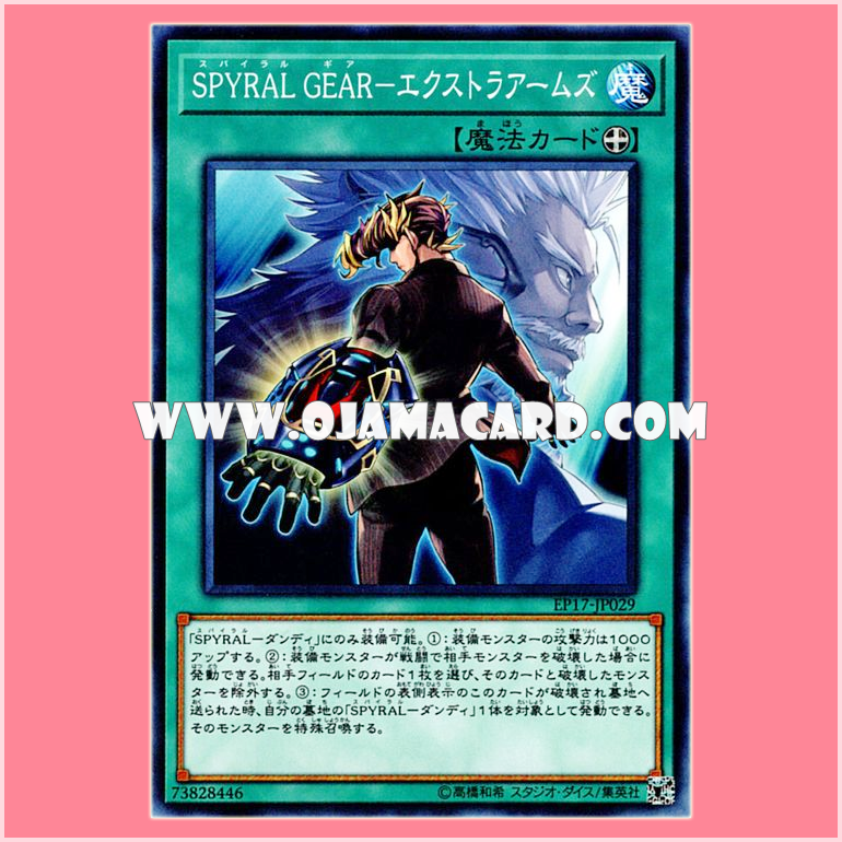 EP17-JP029 : SPYRAL GEAR - Fully Armed / SPYRAL GEAR - Extra Arms (Common)
