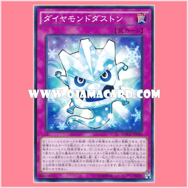 MACR-JP080 : Diamond Duston (Normal Rare)