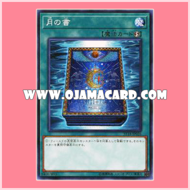 ST18-JP026 : Book of Moon (Common)
