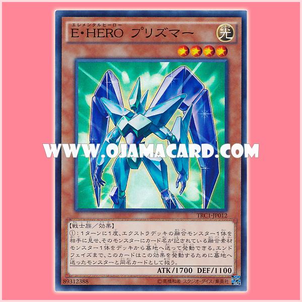 TRC1-JP012 : Elemental HERO Prisma (Super Rare)