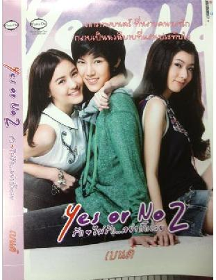 Yes or no 2 ฉบับนวนิยาย
