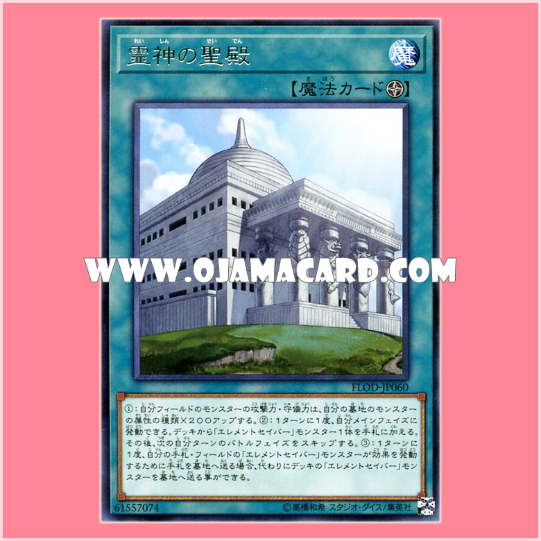 FLOD-JP060 : Temple of the Elemental Lords / Temple of the Spirit Gods (Rare)