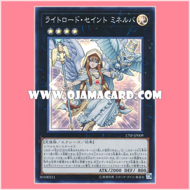 17SP-JP009 : Minerva, the Exalted Lightsworn / Lightlord Saint Minerva (Super Rare)