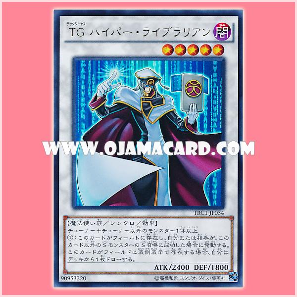 TRC1-JP034 : T.G. Hyper Librarian / Tech Genus Hyper Librarian (Ultra Rare)