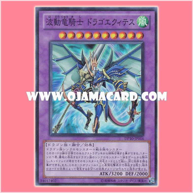 DP10-JP016 : Dragon Knight Draco-Equiste / Surging Dragon Knight Dragoequites (Super Rare)