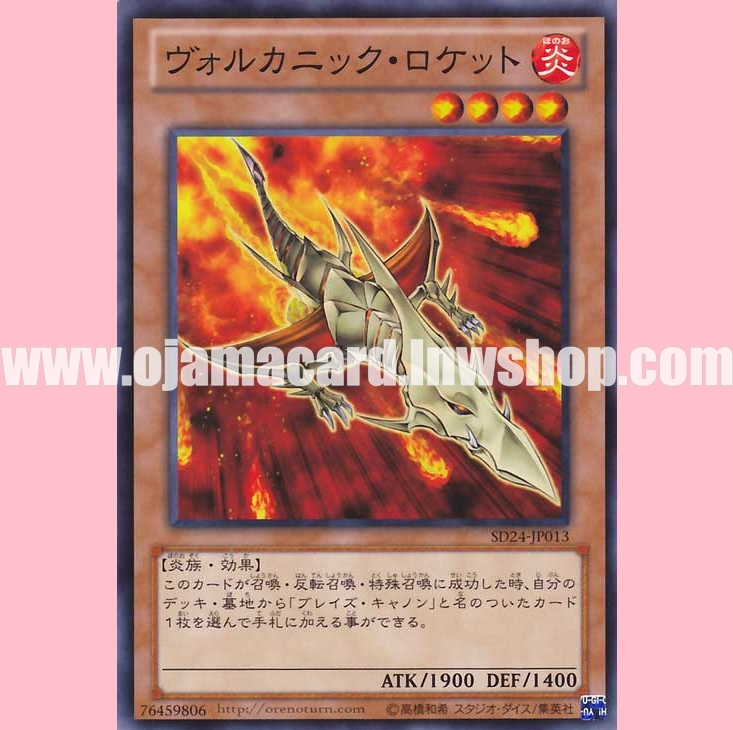 SD24-JP013 : Volcanic Rocket (Common)