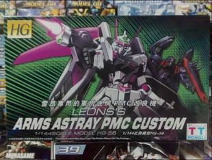 ARMS ASTRAY PMC CUSTOM