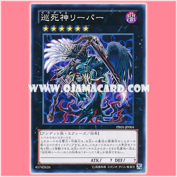 PR05-JP004 : Pilgrim Reaper (Common)