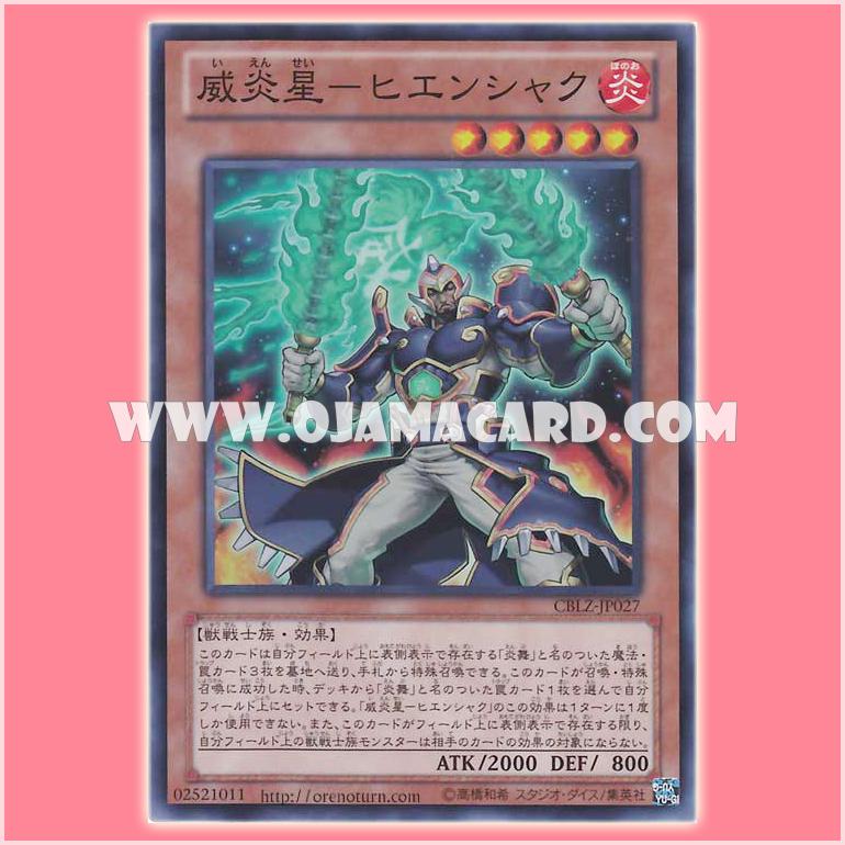 CBLZ-JP027 : Brotherhood of the Fire Fist - Swallow / Prestige Flame Star - Hienshaku (Super Rare)