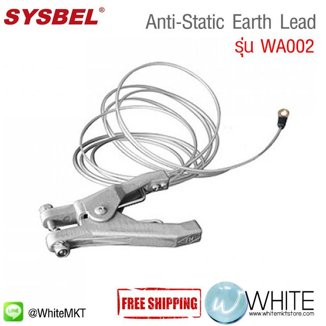 Anti-Static Earth Lead รุ่น WA002