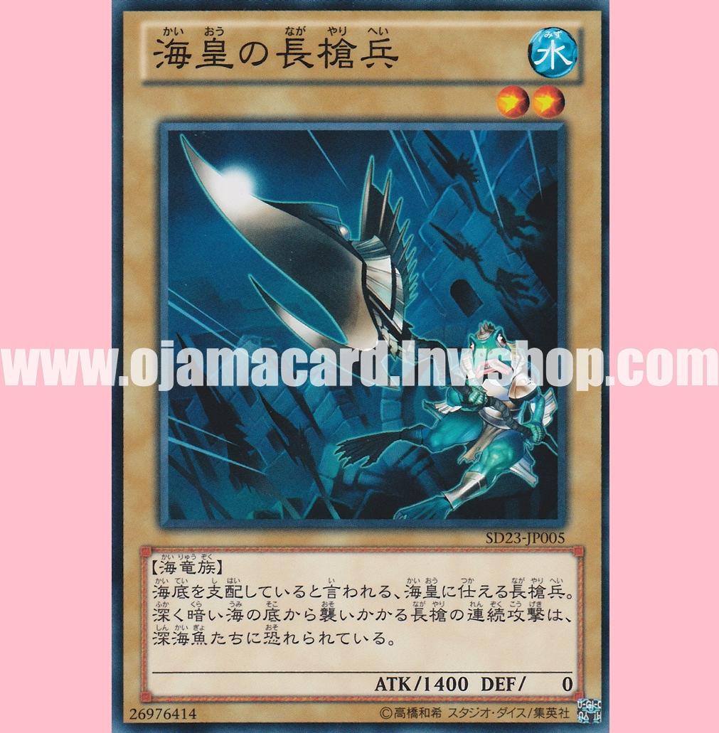 SD23-JP005 : Atlantean Pikeman (Common)