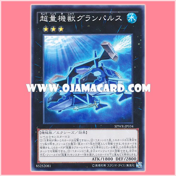 SPWR-JP034 : Super Quantum Mecha Beast Granpulse (Normal Parallel Rare)
