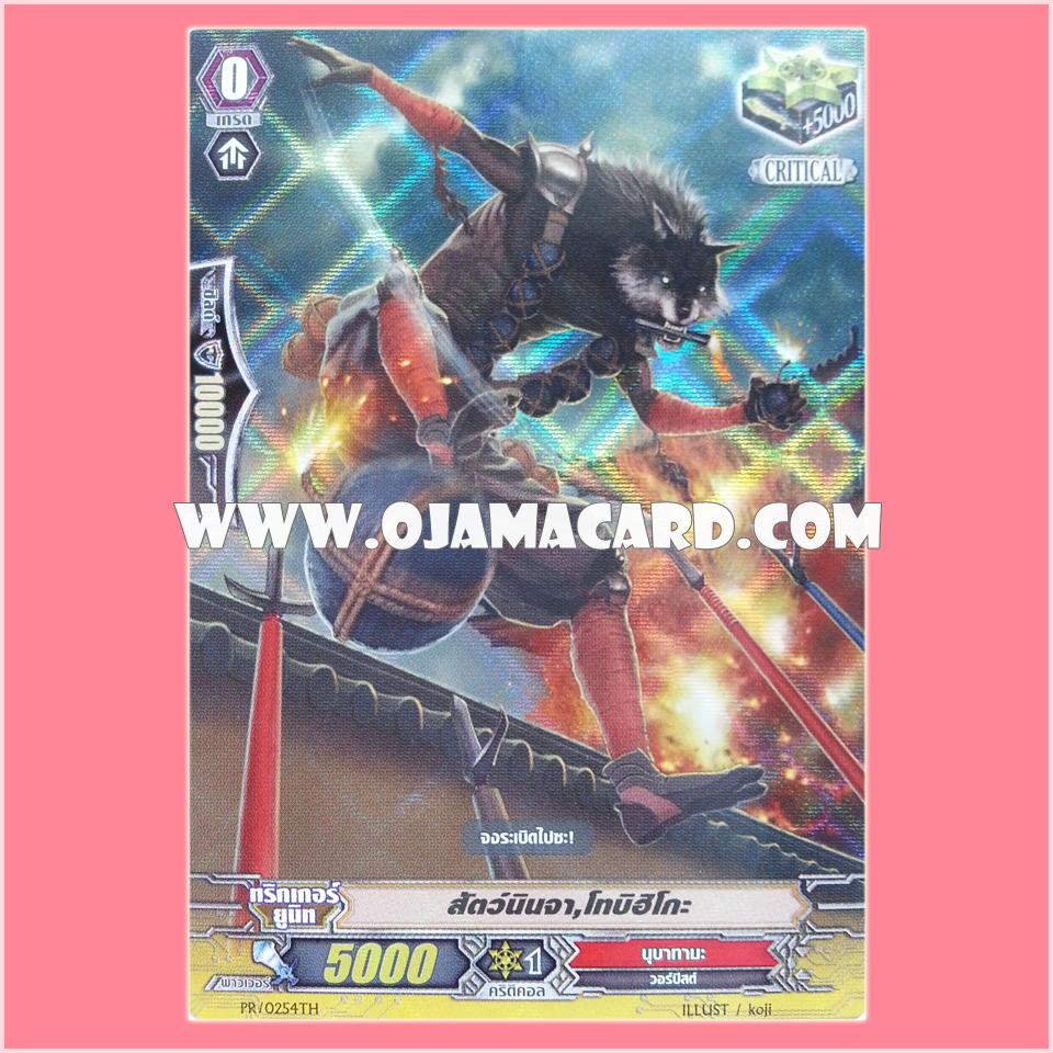 PR/0254TH : สัตว์นินจา, โทบิฮิโกะ (Stealth Beast, Tobihiko) - แบบโฮโลแกรมฟอลย์ ฟูลอาร์ท ไร้กรอบ (Full Art)