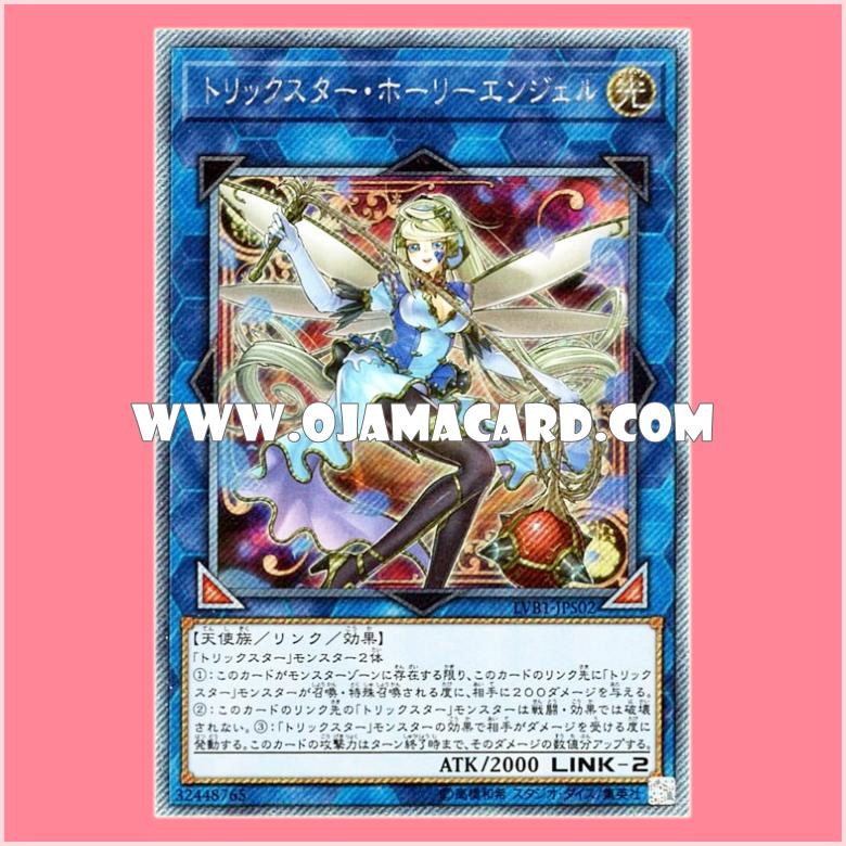 LVB1-JPS02 : Trickstar Holly Angel (Extra Secret Rare)
