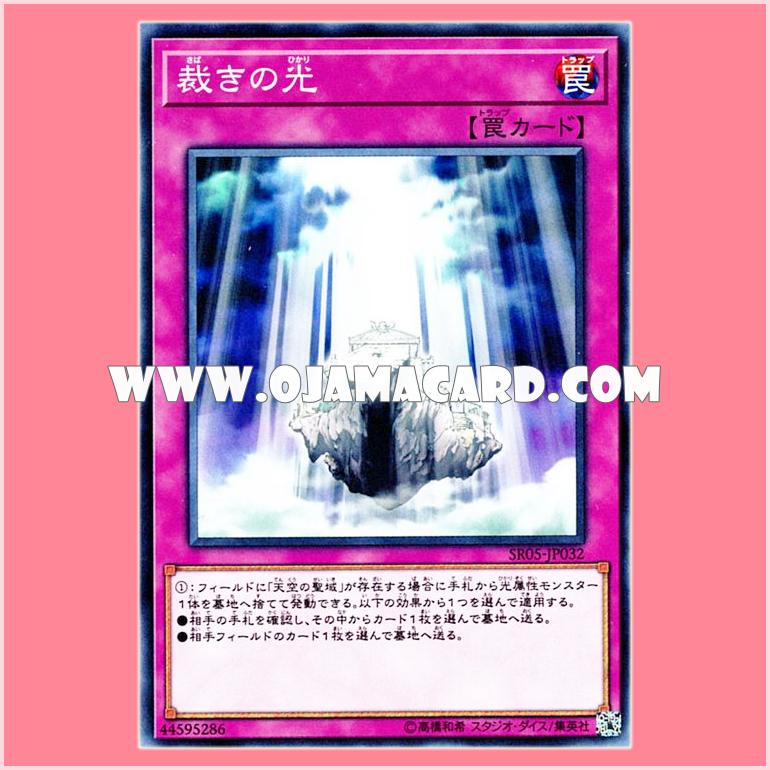 SR05-JP032 : Light of Judgment (Common)