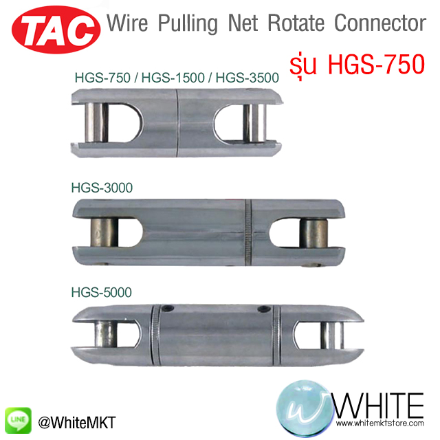 Wire Pulling Net Rotate Connector รุ่น HGS-750 ยี่ห้อ TAC (CHI)