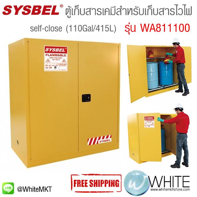 ตู้เก็บสารเคมีสำหรับเก็บสารไวไฟ Safety Cabinet|Flammable Cabinet (110Gal/415L) รุ่น WA811100