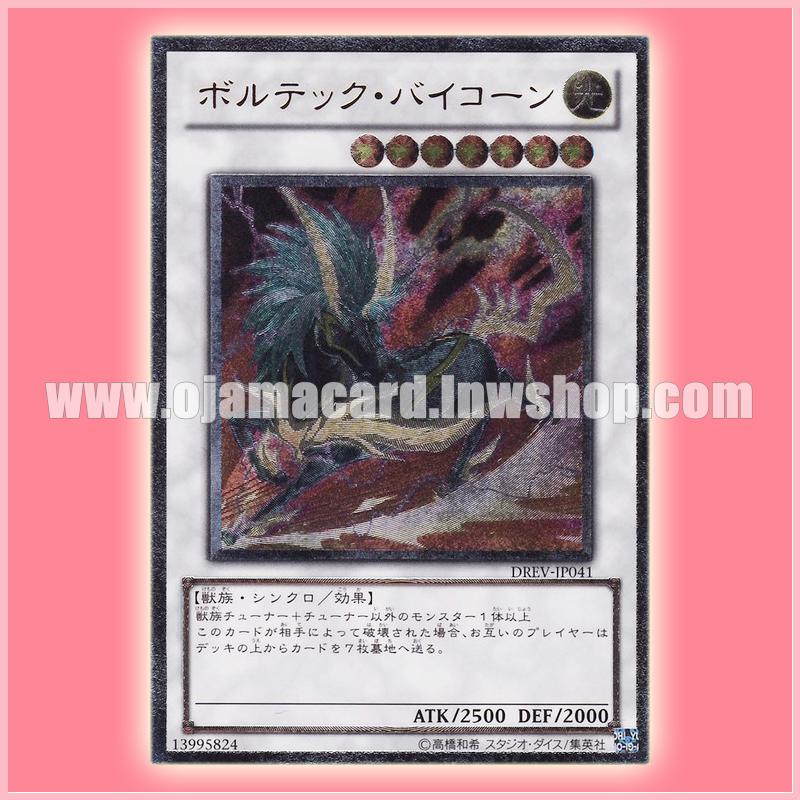 DREV-JP041 : Voltic Bicorn (Ultimate Rare)