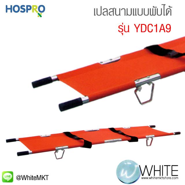 เปลสนาม แบบพับได้ 2 ท่อน รุ่น YDC 1A9 (YDC1A9) Foldaway Stretcher by WhiteMKT