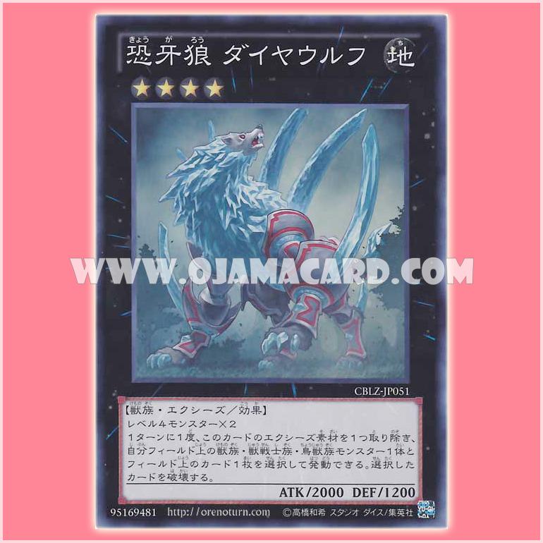 CBLZ-JP051: Diamond Dire Wolf / Terror Fang Wolf - Diawolf (Super Rare)