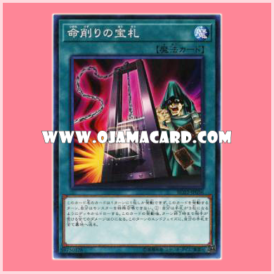 RC02-JP036 : Card of Demise / Life-Shaving Treasure Cards (Collectors Rare)