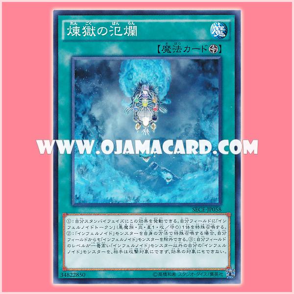 SECE-JP058 : Void Expansion / Purgatory Flood (Common)