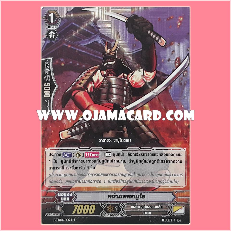 T-TD01/009TH : หน้ากากซามูไร (Samurai Mask) - แบบโฮโลแกรมฟอยล์