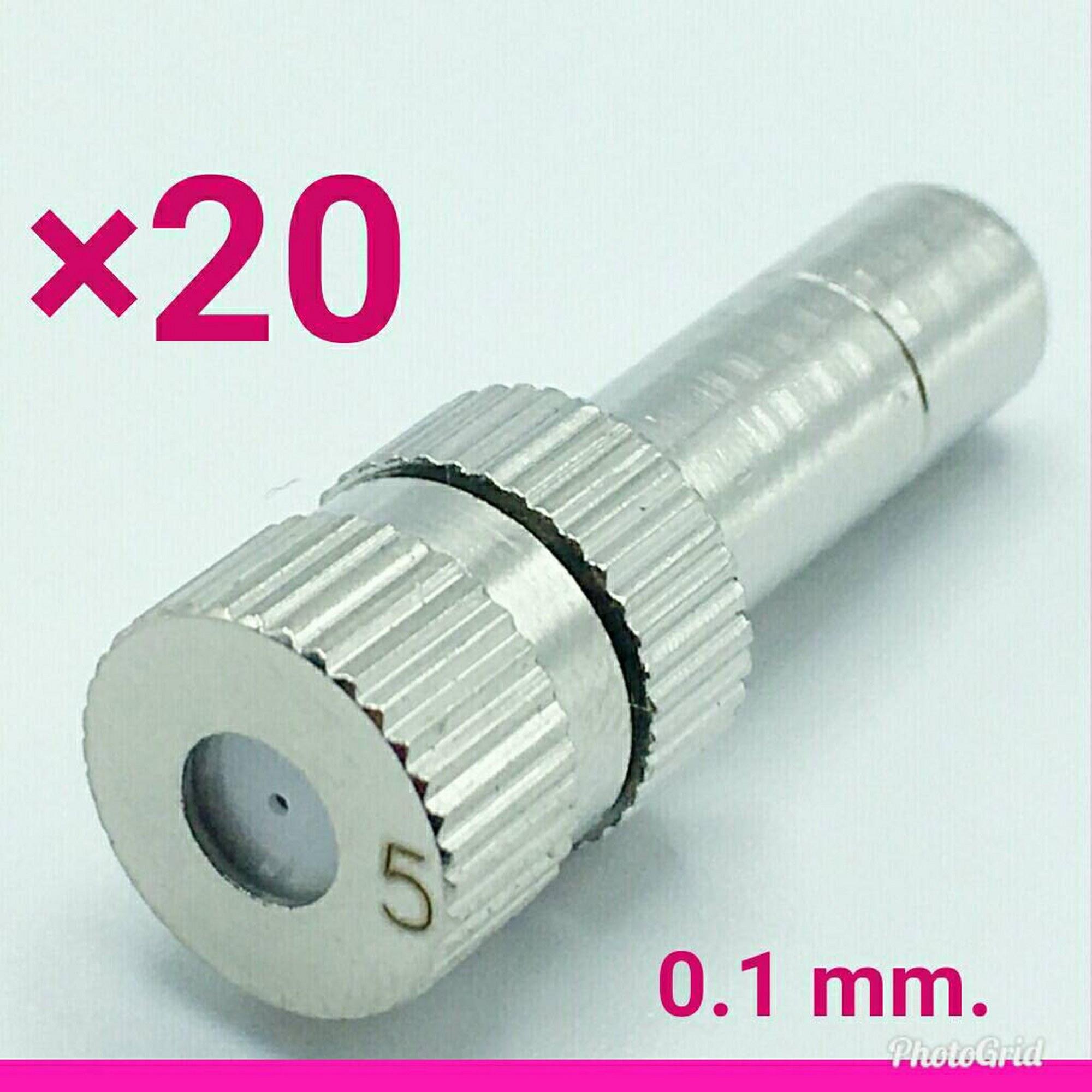 หัวพ่นหมอกละเอียด 0.1 mm. แบบไม่มีกรอง จำนวน 20 ตัว